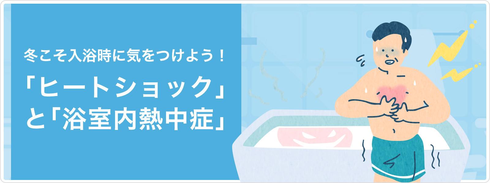お 風呂 ある 時 熱