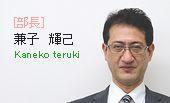 kanekoba_1.jpg