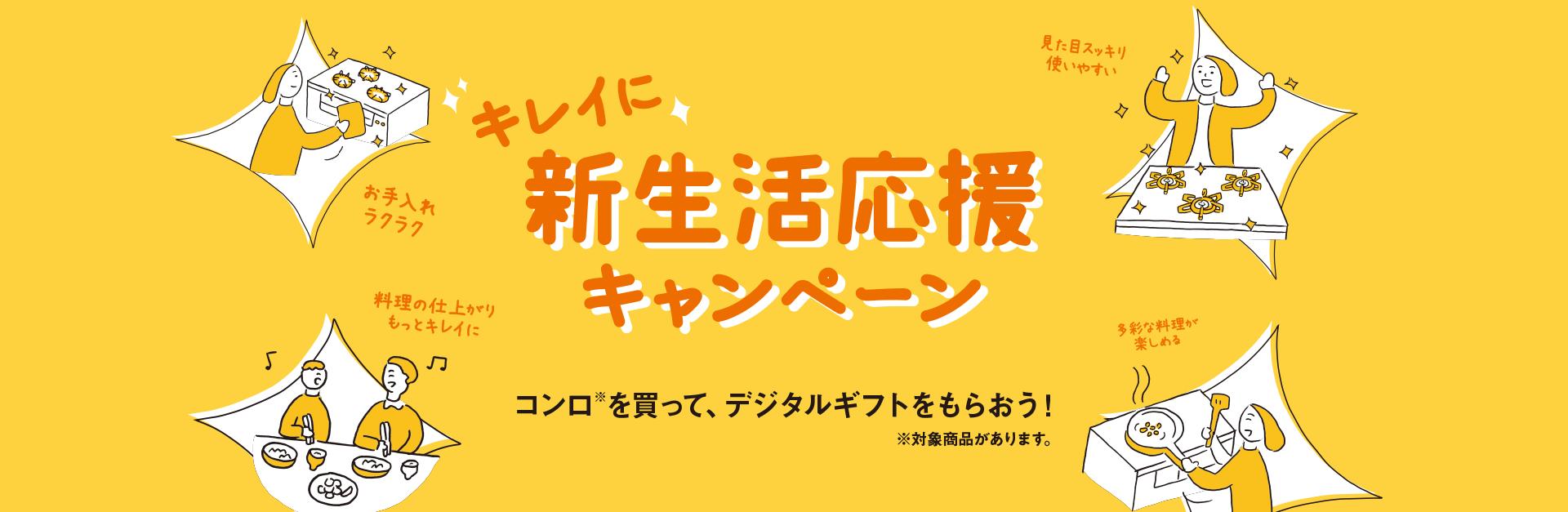 キレイに新生活応援キャンペーン コンロを買って、デジタルギフトをもらおう!※対象商品があります。