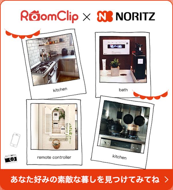 RoomClip × NORITZ